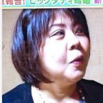 ビッグダディの新妻・三由紀さんが顔出し出演wwwwwww|ぴろり速報2ちゃんねるth_