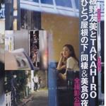 EXILE_TAKAHIRO_板野友美が熱愛?フライデー_画像!_-_exile_atsushi_takahiro髪型熱愛th_