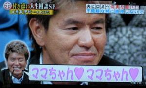 【ホンマでっか___TV】ヒロミ 松本伊代夫妻出演 子どもの話題も! 家庭内でのヒロミの意外な一面とは__