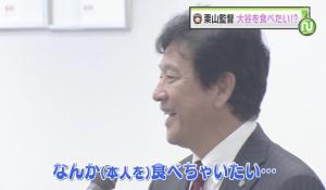 日ハム・栗山監督「大谷を食べちゃいたい・・・」_:日刊やきう速報