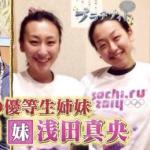 浅田舞、シクラメンDEppaと結婚へ!彼氏ヤバイwww(画像・動画あり)_2ch「出っ歯?」「ヒップホップwww」「相手ヒモ生活に入るかもな」「元金髪ギャルだしお似合いだろ」___NEWSまとめもりー|2chまとめブログ