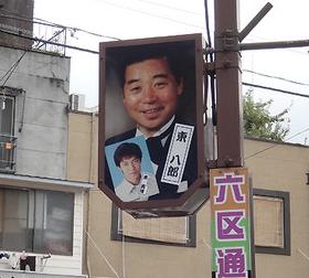 「東八郎_親子」の検索結果_-_Yahoo_検索(画像)