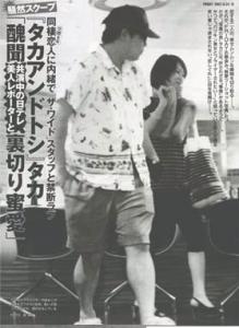 タカトシのタカ、鈴木奈津子さんと結婚へ__ 27時間テレビのむりやりプロポーズに賛否両論wwwwww_暇つぶしニュース