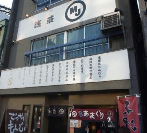 「浅草mj」の検索結果_-_Yahoo_検索(画像)