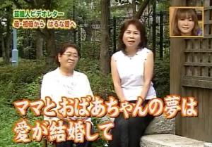 はるな愛_大西賢示_へのビデオレター_from_お母さんとおばあちゃん_-_YouTube