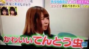 超人気JKモデル「にこるん」藤田ニコルのJK生活で「あったかいんだからぁ」「ラッスンゴレライ」「やってなくないもんもん」w_-_YouTube