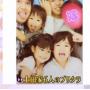 土田晃之の嫁は良妻で子供は3男に1女の6人家族