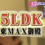 東maxの年収は5000万円で本当に金持ちだった