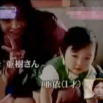 加護亜依と母親!実家での謹慎生活と複雑な家庭環境で育つ