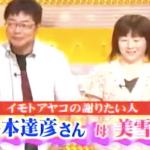イモトアヤコの父・母・妹家族をまるっと紹介!